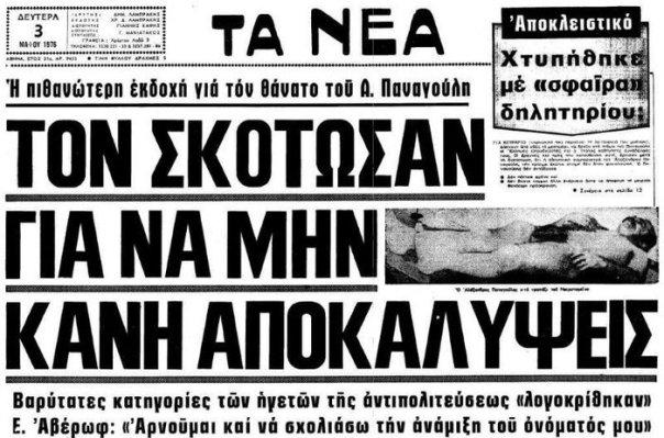 panagoulis-alekos-7-apokalipsis-nea