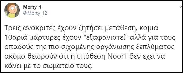 noor1-11