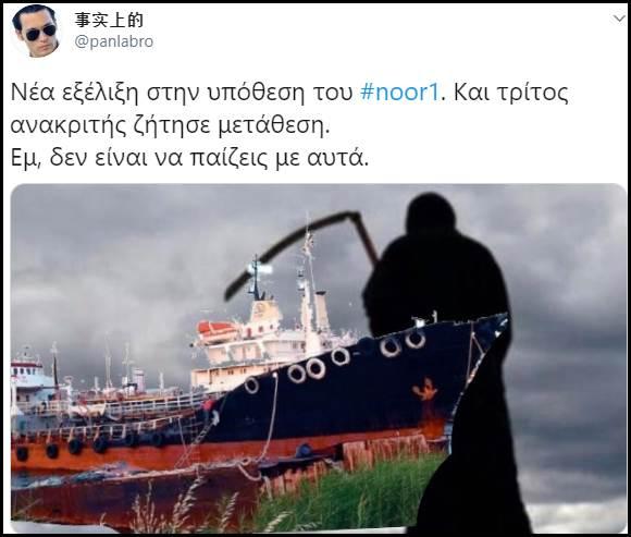 noor1-12