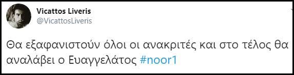 noor1-6